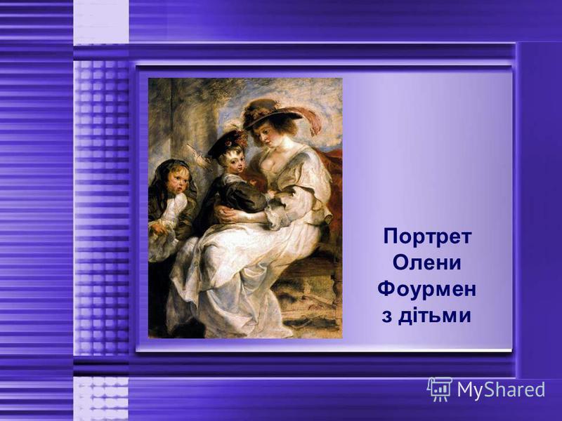 Портрет Олени Фоурмен з дітьми