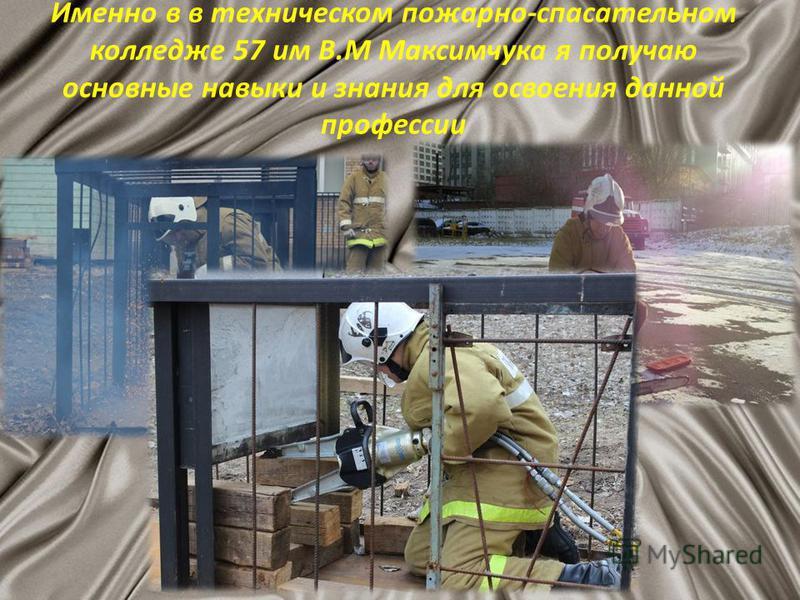 Обучаюсь я по специальности «Защита в чрезвычайных ситуациях» Квалификация «Техник - спасатель» Техник-спасатель готовится к следующим видам деятельности: 1. Организация и выполнение работ в составе аварийно- спасательных подразделений в чрезвычайных