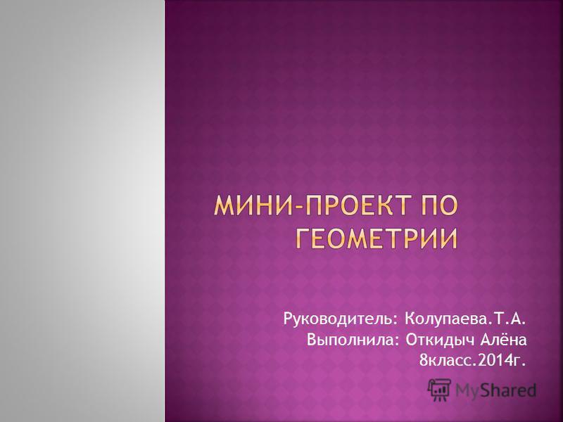 Руководитель: Колупаева.Т.А. Выполнила: Откидыч Алёна 8 класс.2014 г.