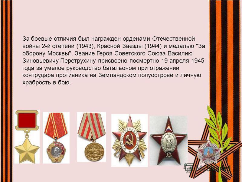 За боевые отличия был награжден орденами Отечественной войны 2-й степени (1943), Красной Звезды (1944) и медалью