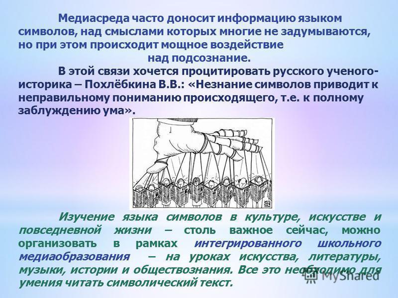 Медиасреда часто доносит информацию языком символов, над смыслами которых многие не задумываются, но при этом происходит мощное воздействие над подсознание. В этой связи хочется процитировать русского ученого- историка – Похлёбкина В.В.: «Незнание си