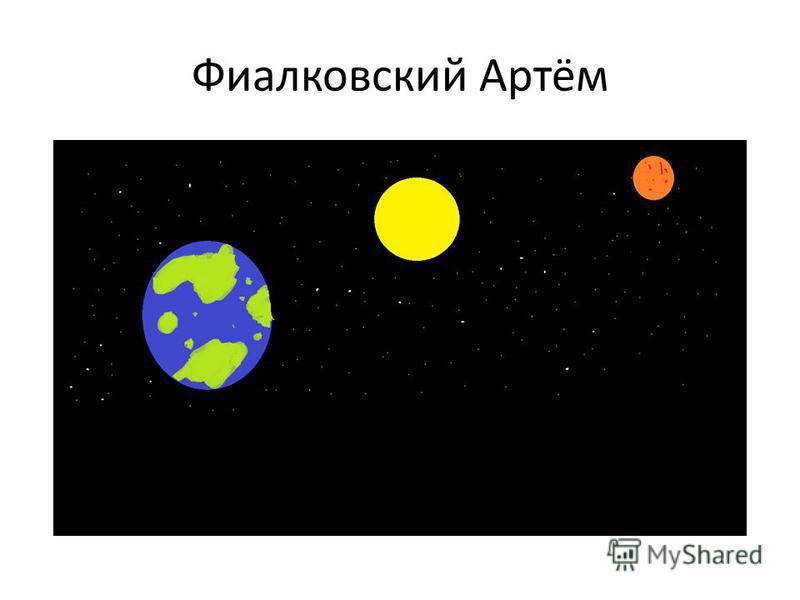 Фиалковский Артём