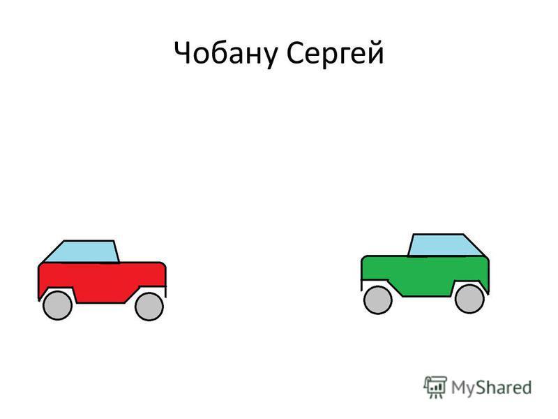 Чобану Сергей