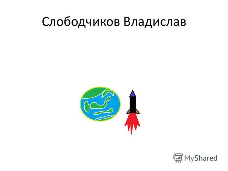 Слободчиков Владислав