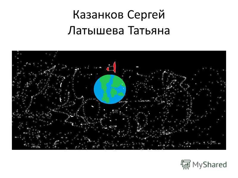 Казанков Сергей Латышева Татьяна