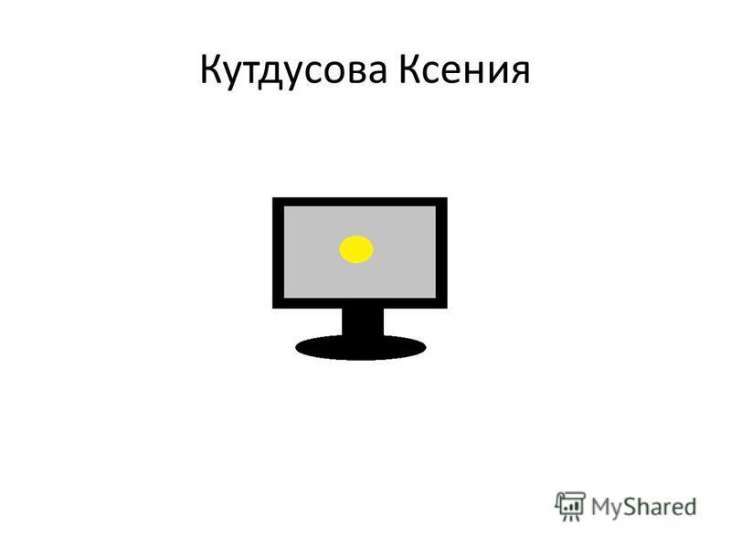 Кутдусова Ксения