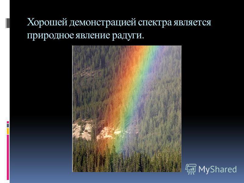 Сплошной спектр Это спектры, содержащие все длины волны определенного диапазона. Излучают нагретые твердые и жидкие вещества, газы, нагретые под большим давлением. Одинаковы для разных веществ, поэтому их нельзя использовать для определения состава в
