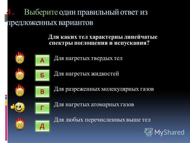 3. Выберите один правильный ответ из предложенных вариантов Для каких тел характерны полосатые спектры поглощения и испускания? Для нагретых твердых тел Для нагретых жидкостей Для разреженных молекулярных газов Для нагретых атомарных газов Для любых