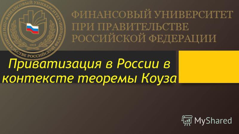 Приватизация в России в контексте теоремы Коуза