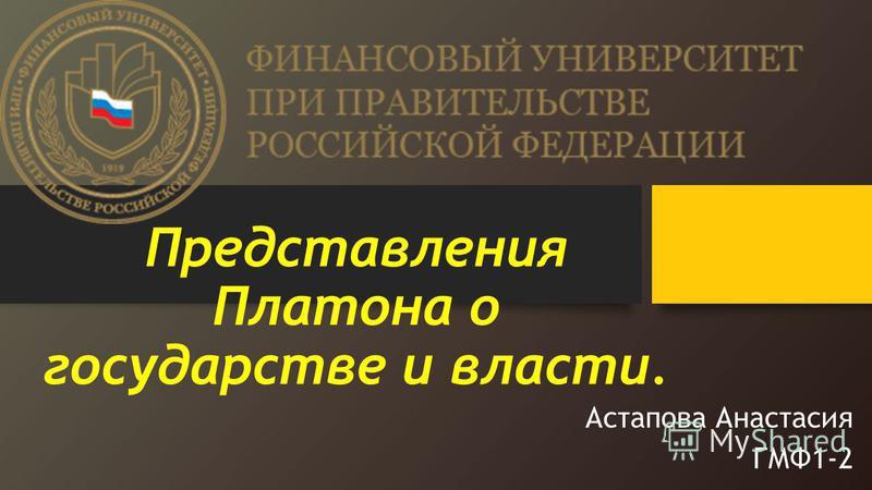 Представления Платона о государстве и власти. Астапова Анастасия ГМФ1-2