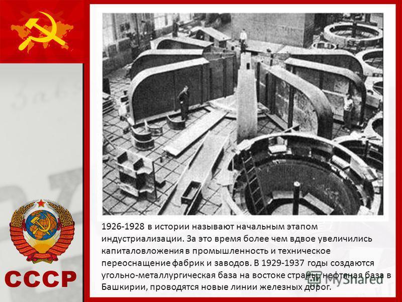 1926-1928 в истории называют начальным этапом индустриализации. За это время более чем вдвое увеличились капиталовложения в промышленность и техническое переоснащение фабрик и заводов. В 1929-1937 годы создаются угольно-металлургическая база на восто