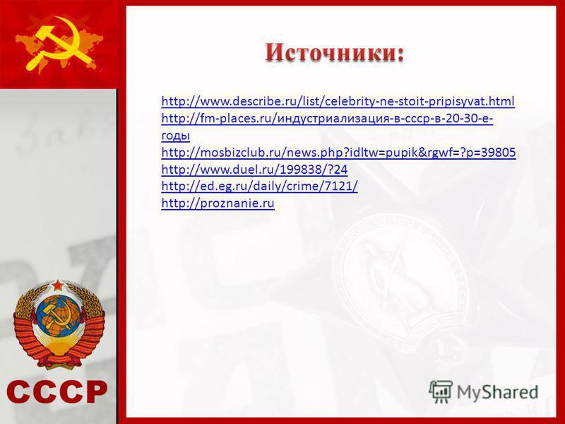 http://www.describe.ru/list/celebrity-ne-stoit-pripisyvat.html http://fm-places.ru/индустриализация-в-ссср-в-20-30-е- годы http://mosbizclub.ru/news.php?idltw=pupik&rgwf=?p=39805 http://www.duel.ru/199838/?24 http://ed.eg.ru/daily/crime/7121/ http://