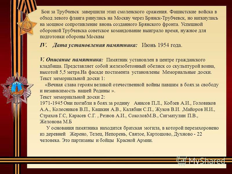 Бои за Трубчевск завершили этап смоленского сражения. Фашистские войска в обход левого фланга ринулись на Москву через Брянск-Трубчевск, но наткнулись на мощное сопротивление вновь созданного Брянского фронта. Успешной обороной Трубчевска советское к