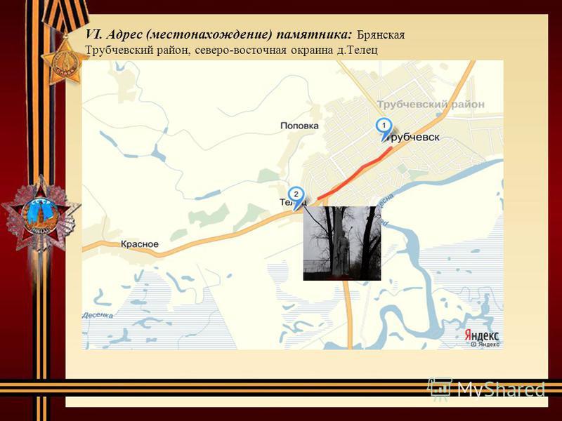 VI. Адрес (местонахождение) памятника: Брянская Трубчевский район, северо-восточная окраина д.Телец