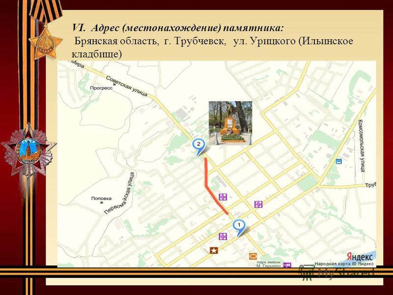VI. Адрес (местонахождение) памятника: Брянская область, г. Трубчевск, ул. Урицкого (Ильинское кладбище)