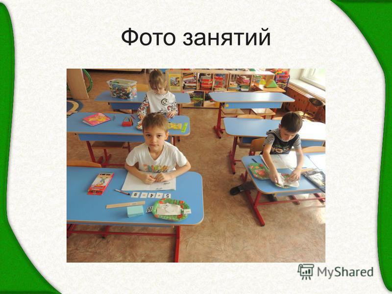 Фото занятий