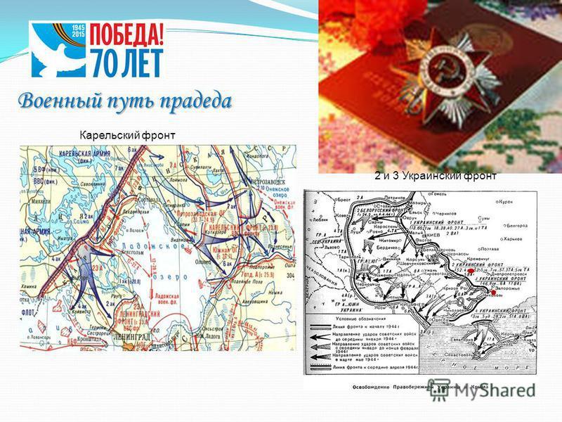 Военный путь прадеда Карельский фронт 2 и 3 Украинский фронт