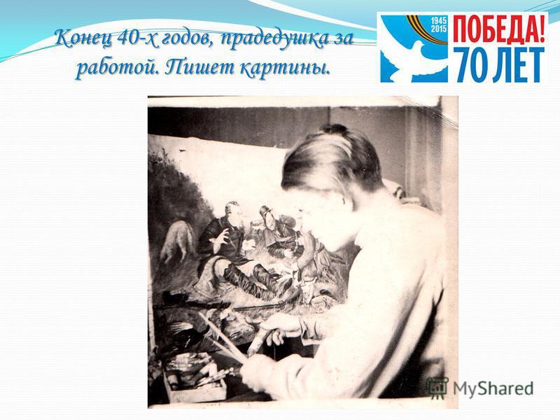 Конец 40-х годов, прадедушка за работой. Пишет картины.