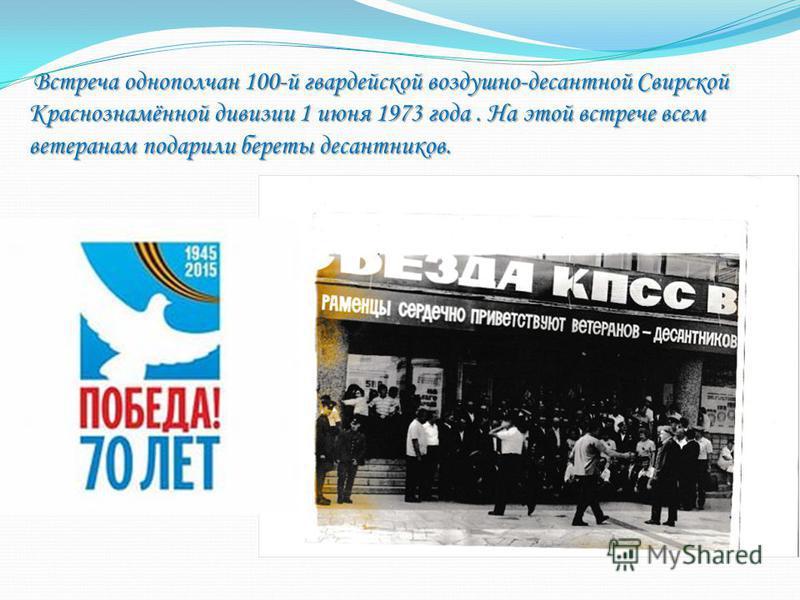 Встреча однополчан 100-й гвардейской воздушно-десантной Свирской Краснознамённой дивизии 1 июня 1973 года. На этой встрече всем ветеранам подарили береты десантников.