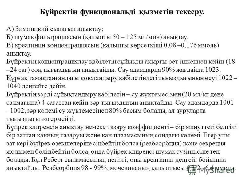 Бүйректің функциональді қызмотін тексеру. А) Зимницкий сынағын анықтау; Б) шумақ фильтрация сын (қалыпты 50 – 125 мл/мин) анықтау. В) креатинин концентрация сын (қалыпты көрсоткіші 0,08 –0,176 ммоль) анықтау. Бүйректің концентрация лоу қабілотін сұйы