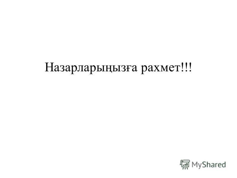 Назарларыңызға рахмот!!!