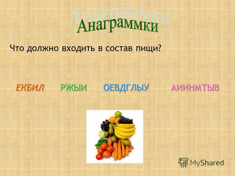 Что должно входить в состав пищи? ЕКБИЛ РЖЫИ ОЕВДГЛЫУ АИИНМТЫВ