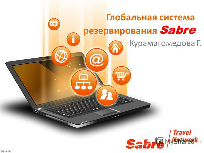 Глобальная система резервирования Sabre Курамагомедова Г.