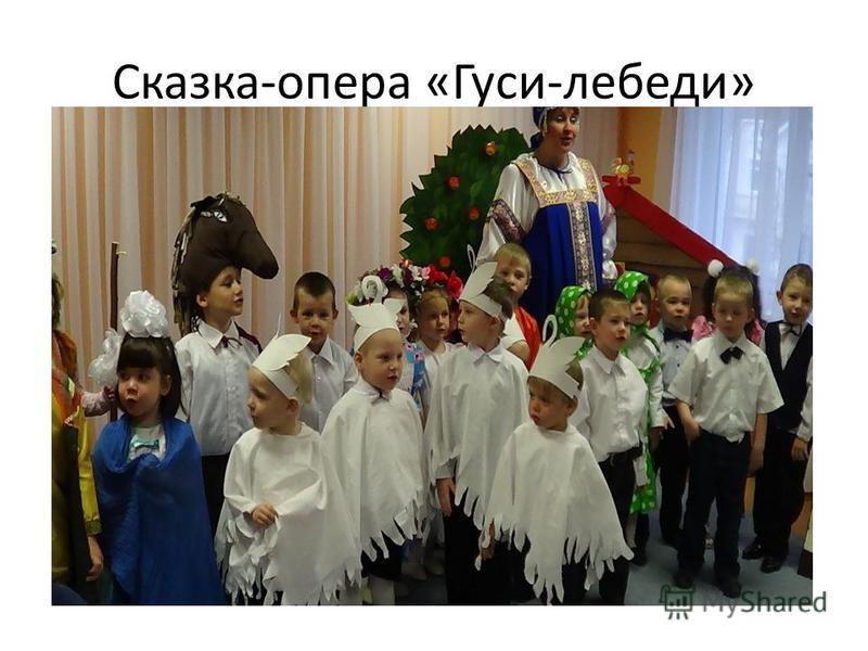 Сказка-опера «Гуси-лебеди»