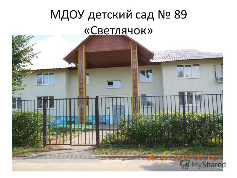 МДОУ детский сад 89 «Светлячок»