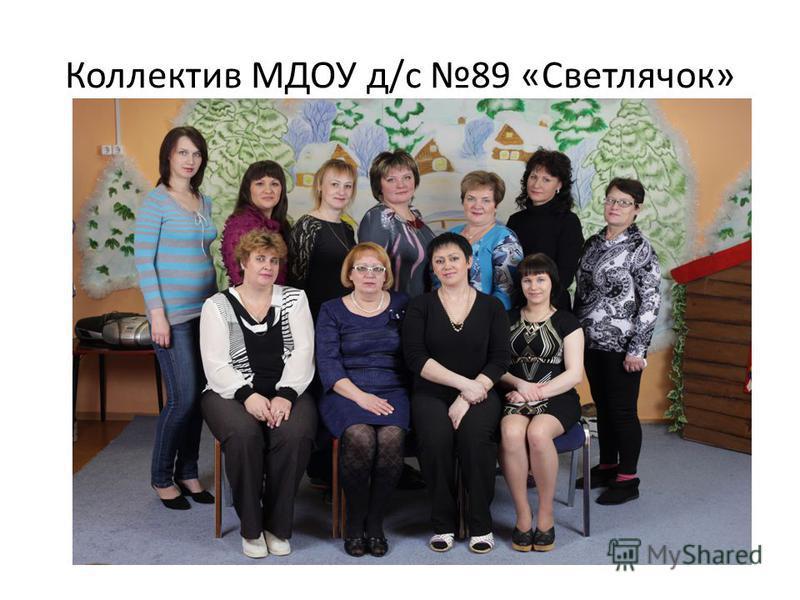 Коллектив МДОУ д/с 89 «Светлячок»