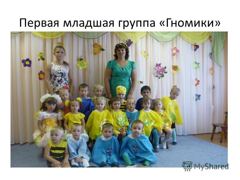 Первая младшая группа «Гномики»