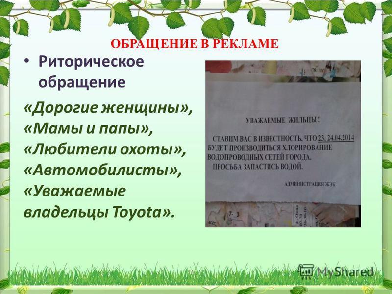 ОБРАЩЕНИЕ В РЕКЛАМЕ Риторическое обращение «Дорогие женщины», «Мамы и папы», «Любители охоты», «Автомобилисты», «Уважаемые владельцы Toyota».