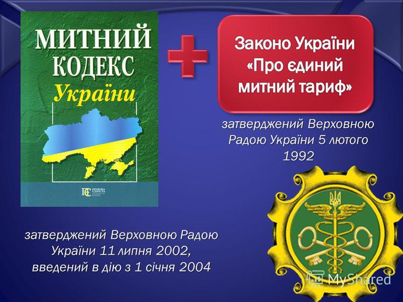 затверджений Верховною Радою України 11 липня 2002, введений в дію з 1 січня 2004 затверджений Верховною Радою України 5 лютого 1992