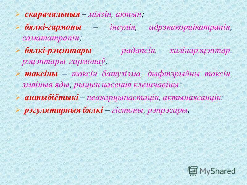 скарачальныя – міязін, актын; бялкі-гармоны – інсулін, адрэнакорцікатрапін, самататрапін; бялкі-рэцэптары – радапсін, халінарэцэптар, рэцэптары гармонаў; таксіны – таксін батулізма, дыфтэрыйны таксін, змяіныя яды, рыцын насення клешчавіны; антыбіётык