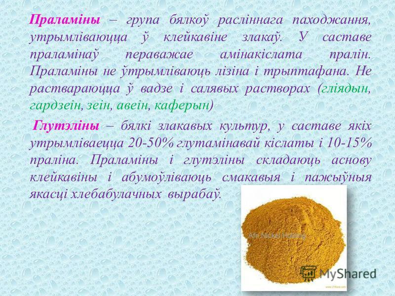 Праламіны – група бялкоў расліннага паходжання, утрымліваюцца ў клейкавіне злакаў. У саставе праламінаў пераважае амінакіслата пралін. Праламіны не ўтрымліваюць лізіна і трыптафана. Не раствараюцца ў вадзе і салявых растворах (гліядын, гардзеін, зеін
