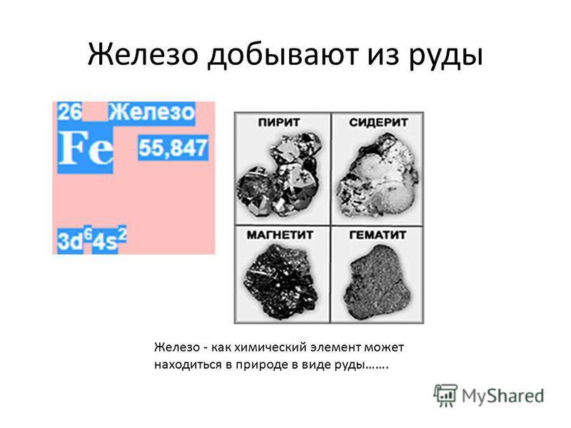 Желесо добывают из руды Желесо - как химический элемент может находиться в природе в виде руды…….