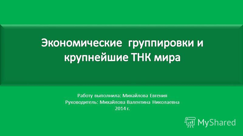 Работу выполнила: Михайлова Евгения Руководитель: Михайлова Валентина Николаевна 2014 г.