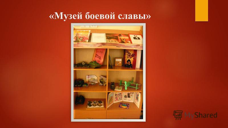 «Музей боевой славы»