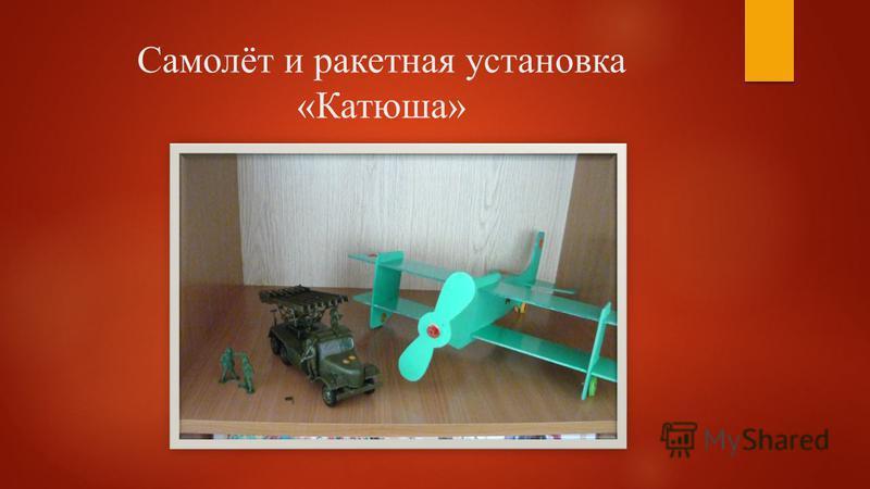 Самолёт и ракетная установка «Катюша»