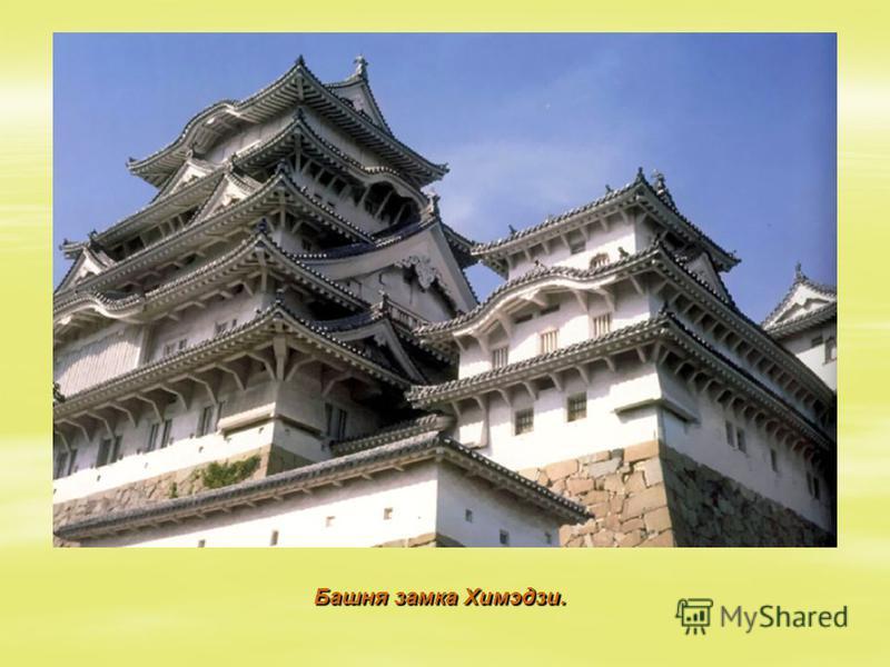 Башня замка Химэдзи.