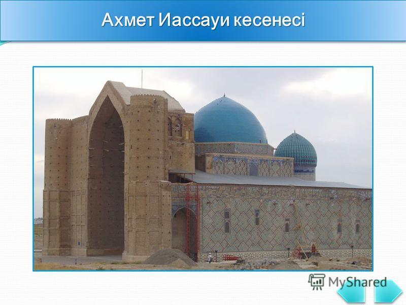 Ахмет Иассауи кесенесі