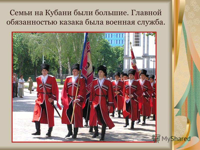 Семьи на Кубани были большие. Главной обязанностью казака была военная служба.