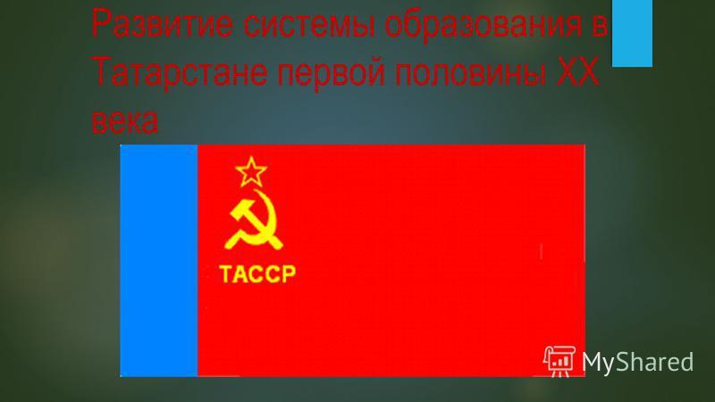 Развитые системы образования в Татарстане первой половины ХХ века