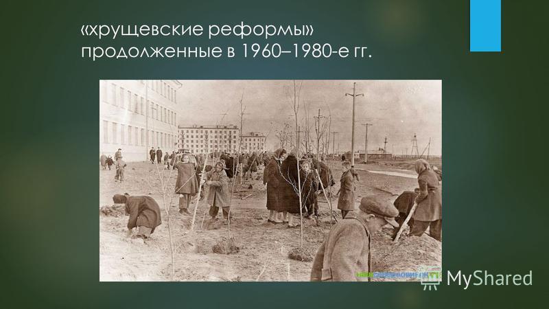 «хрущевские реформы» продолженные в 1960–1980-е гг.