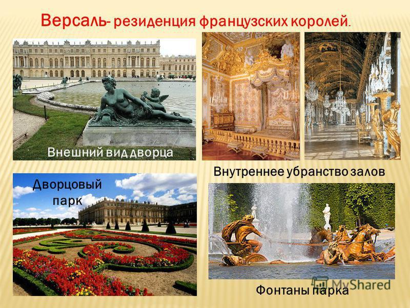 Версаль - резиденция французских королей. Внешний вид дворца Дворцовый парк Внутреннее убранство залов Фонтаны парка