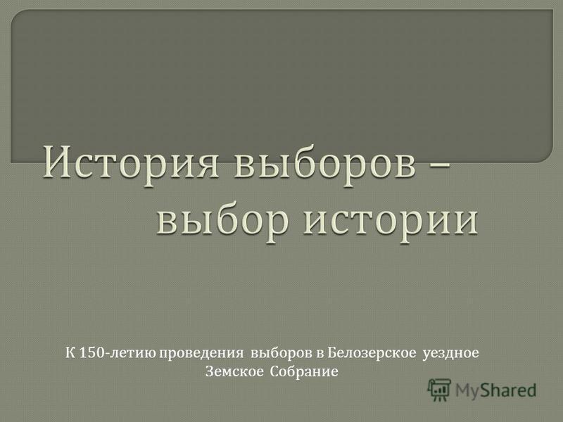 К 150- летию проведения выборов в Белозерское уездное Земское Собрание