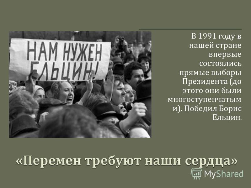 В 1991 году в нашей стране впервые состоялись прямые выборы Президента ( до этого они были многоступенчатым и ). Победил Борис Ельцин.