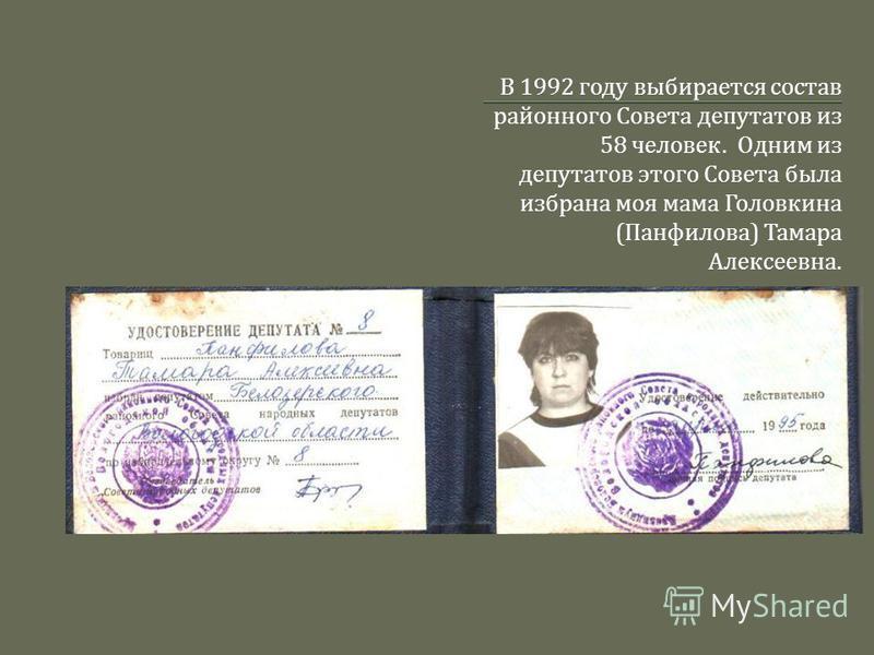 В 1992 году выбирается состав районного Совета депутатов из 58 человек. Одним из депутатов этого Совета была избрана моя мама Головкина ( Панфилова ) Тамара Алексеевна.