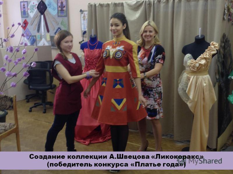 Создание коллекции А.Швецова «Ликокоракс» (победитель конкурса «Платье года»)
