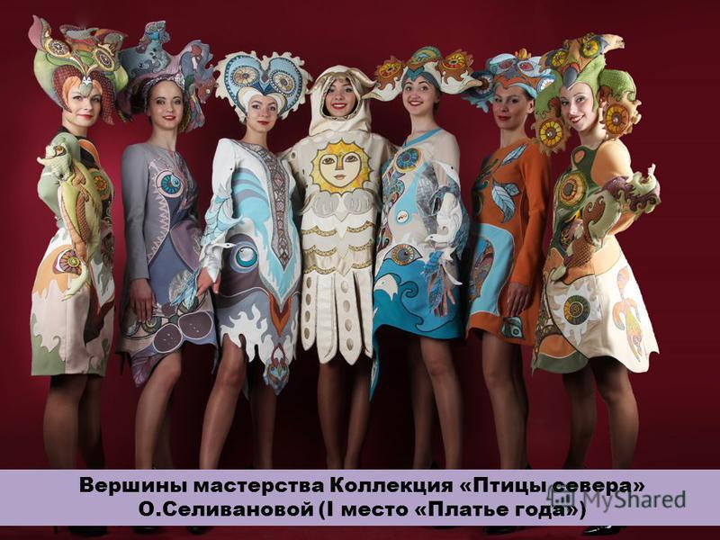 Вершины мастерства Коллекция «Птицы севера» О.Селивановой (I место «Платье года»)